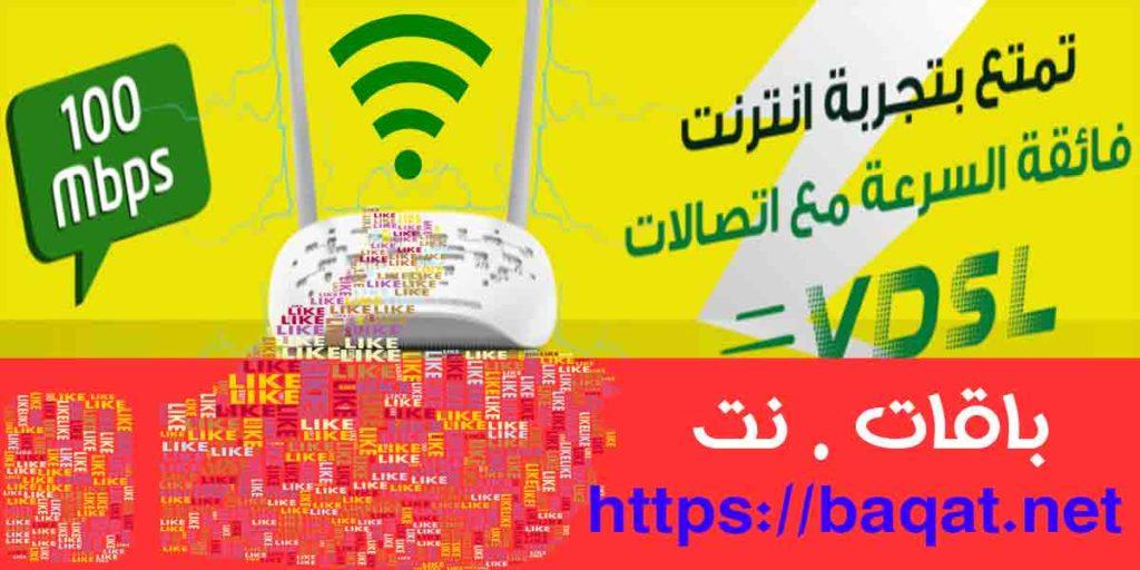 صورة تعبر عن انترنت اتصالات مصر