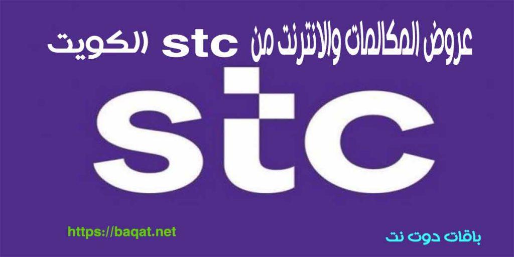 باقات المكالمات والإنترنت من stc الكويت