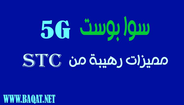 صورة تعبر عن باقة سوا بوست التى تقدمها شركة STC السعودية