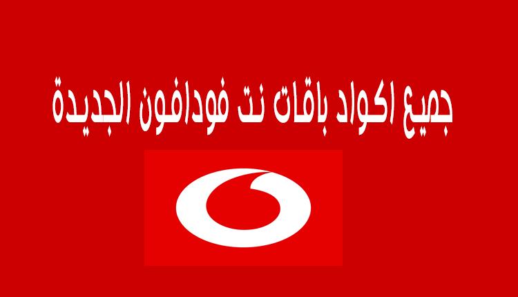 الصورة تعبر عن اكواد باقات نت فودافون مصر