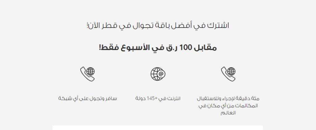 فودافون قطر