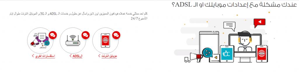 ارقام خدمة عملاء فودافون للانترنت adsl